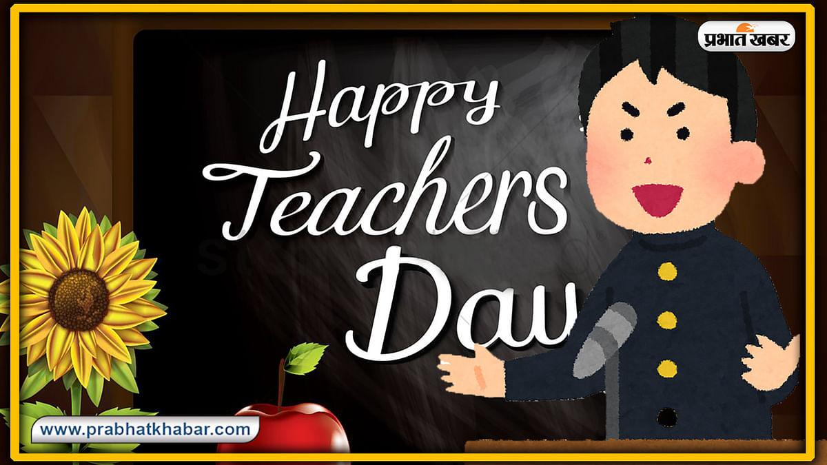 Teachers Day 2020 Speech, Bhashan, Essay, Nibandh in Hindi : आज है शिक्षक दिवस, टीचर्स डे के लिए यहां से तैयार करें भाषण, निबंध और स्पीच