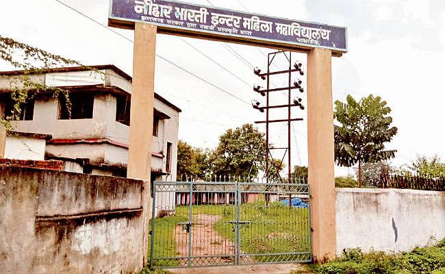 गड़बड़झाला : जिस जमीन के दिखा एनबी इंटर महिला कॉलेज ने ली मान्यता, वह है खाली, कक्षाएं चल रहीं दूसरी जगह
