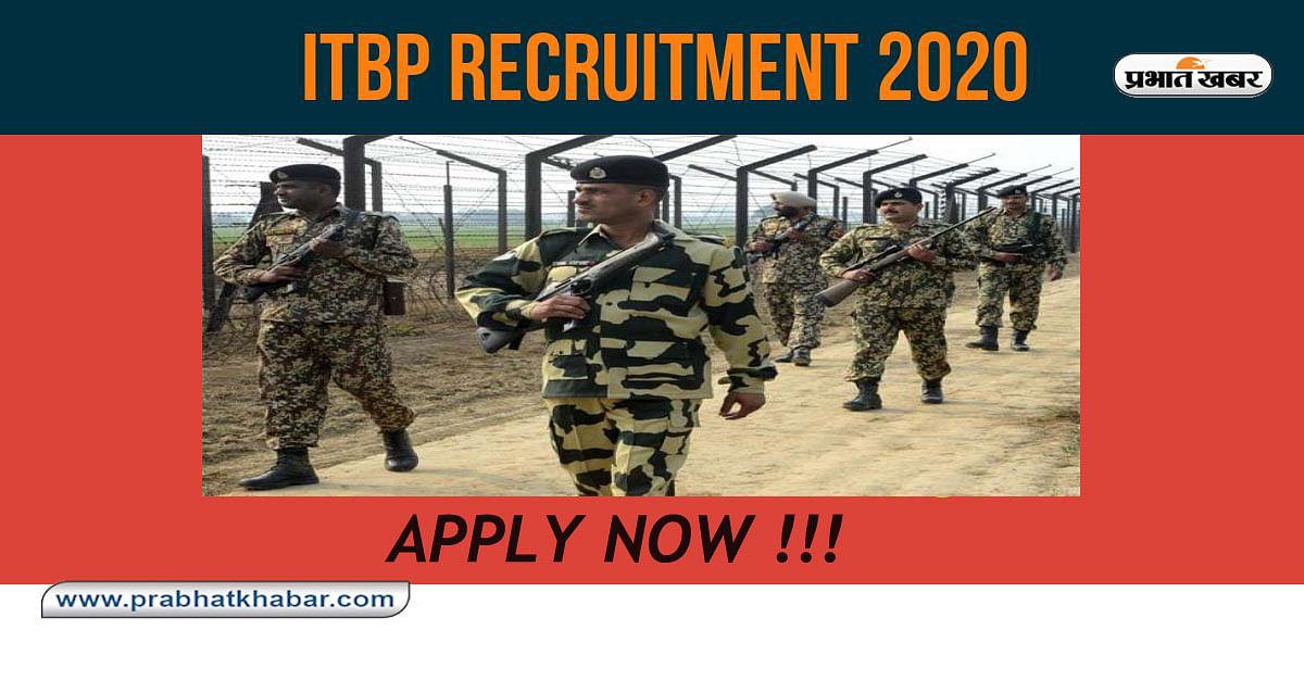 Sarkari Naukri, ITBP Recruitment 2020 : भारत-तिब्बत सीमा पुलिस बल के लिए निकली बंपर भर्ती, नहीं देनी होगी लिखत परीक्षा, जाने आवेदन प्रक्रिया