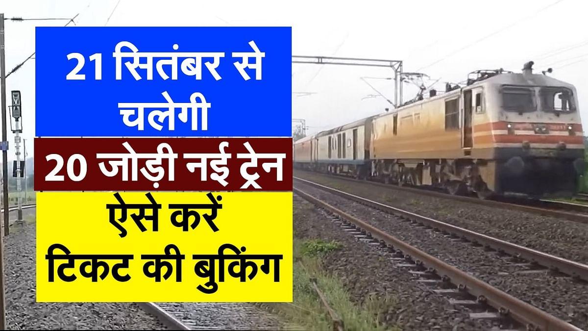 21 सितंबर से चलेगी 20 जोड़ी क्लोन ट्रेन, ऐसे करें टिकट की बुकिंग