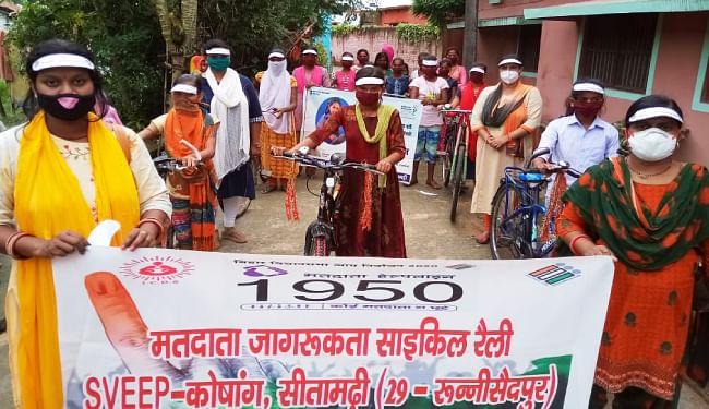 सीतामढ़ी के रुन्नीसैदपुर विधानसभा क्षेत्र के थूमा गांव में मतदाता जागरूकता को लेकर किया गया साइकिल रैली का आयोजन
