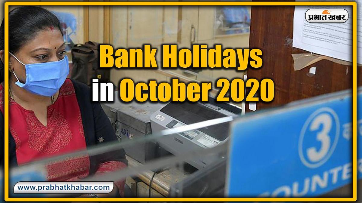 October में 15 दिन बंद रहेंगे Bank ! देखें छुट्टी की पूरी लिस्ट और पहले ही निपटा लें काम