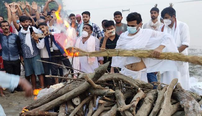 पूर्व केंद्रीय मंत्री रघुवंश प्रसाद को छोटे बेटे शशि शेखर ने दी मुखाग्नि, पंचतत्व में विलीन हुए 'ब्रह्म बाबा'