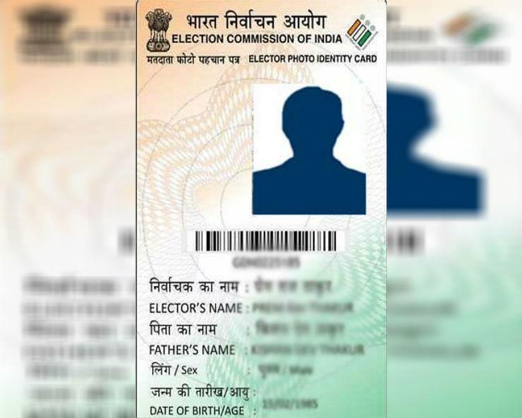 Bihar Vidhan Sabha Election Date 2020: अब भी वोटर कार्ड नहीं बनवाया, तो जानें ऑनलाइन तरीका
