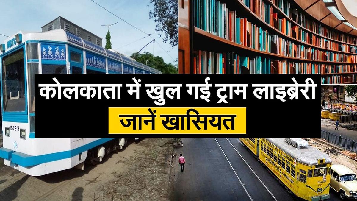 कोलकाता में खुल गई ट्राम लाइब्रेरी, जानें खासियत