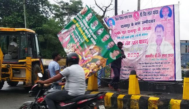 Bihar Assembly Elections : आदर्श आचार संहिता लागू होते ही हटाये जाने लगे बैनर-पोस्टर