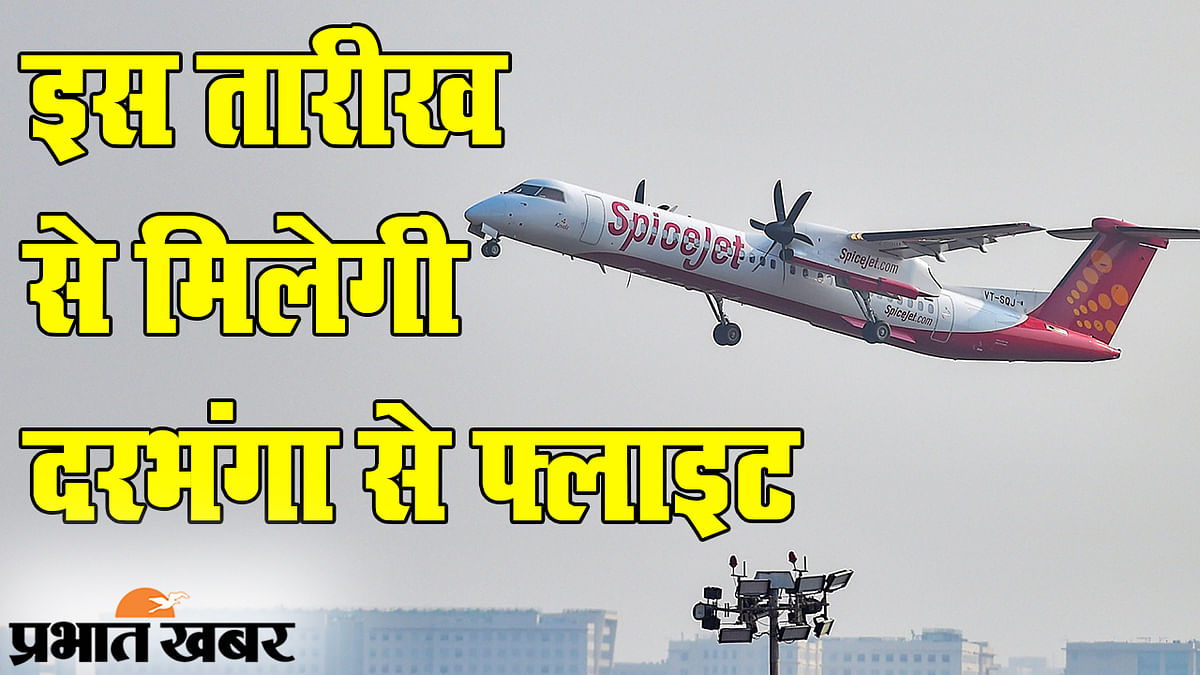 Darbhanga Airport News: स्पाइस जेट का दिवाली-छठ पर खास गिफ्ट, फ्लाइट से दरंभगा आने-जाने की चिंता छोड़ दीजिए