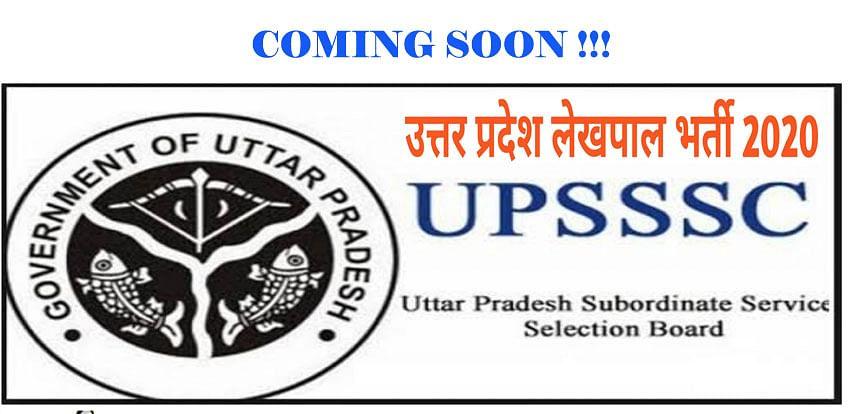 Sarkari Naukri, UP Lekhpal Recruitment 2020: जल्द होने वाली है 7176 पदों पर बम्पर भर्ती, जाने आवेदन प्रक्रिया