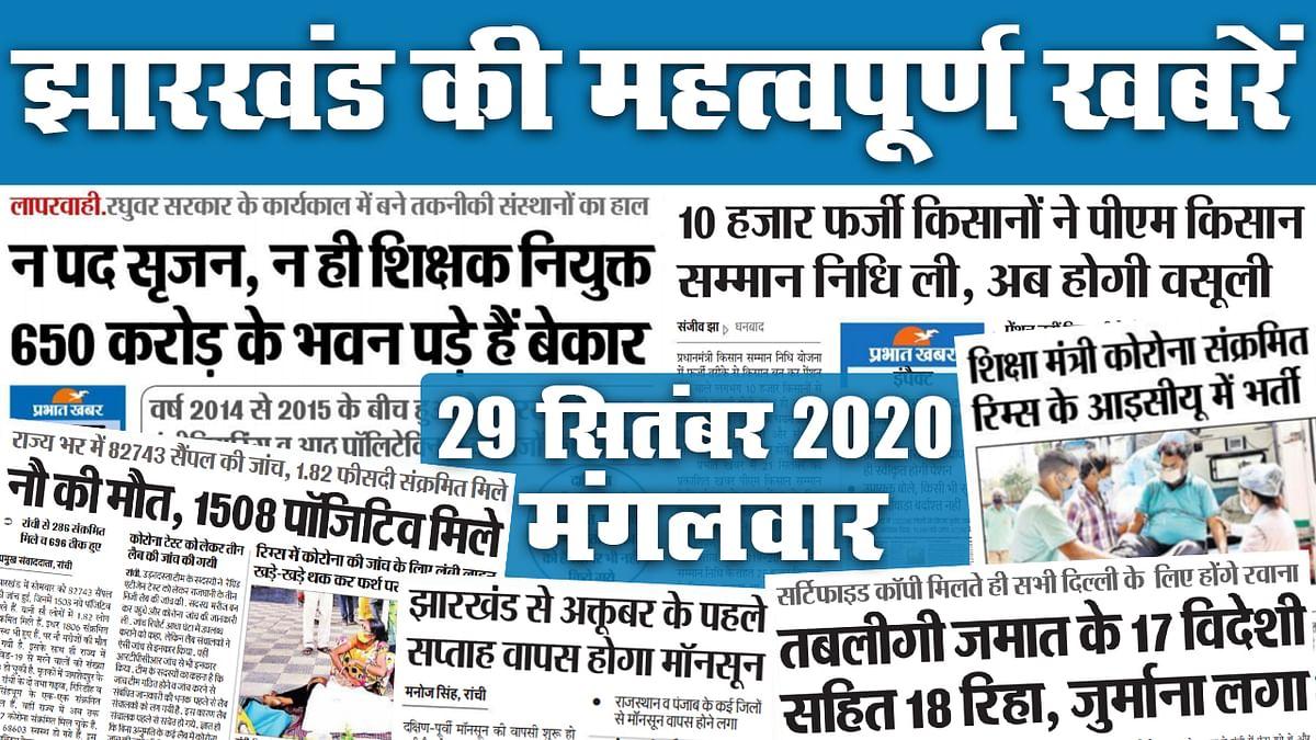Jharkhand Top 20 News : शिक्षा मंत्री कोरोना संक्रमित, ICU में भर्ती, इधर, 9 की मौत, 1508 मिले पॉजिटिव, देखें अन्य खबरें