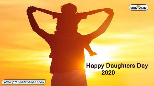 बेटी दिवस की शुभकामनाएं