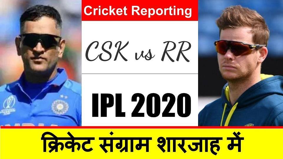 IPL 2020, CSK vs RR Latest Update : चेन्नई सुपर किंग्स की अच्छी शुरुआत, बिना नुकसान के स्कोर 50 पार