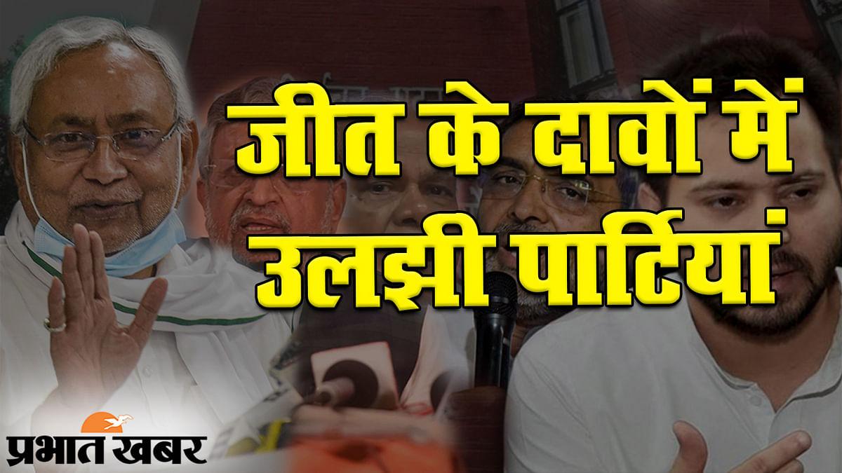 बिहार चुनाव 2020: तारीखों के ऐलान के साथ जीत के दावे शुरू, सीट शेयरिंग पर संशय बरकरार