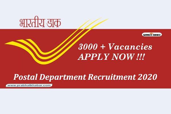 Sarkari Naukri, Postal Department Recruitment 2020: इस राज्य ने निकाली 3 हजार से ज्यादा पदों के लिए डाक विभाग में नियुक्ति, जाने आवेदन प्रक्रिया