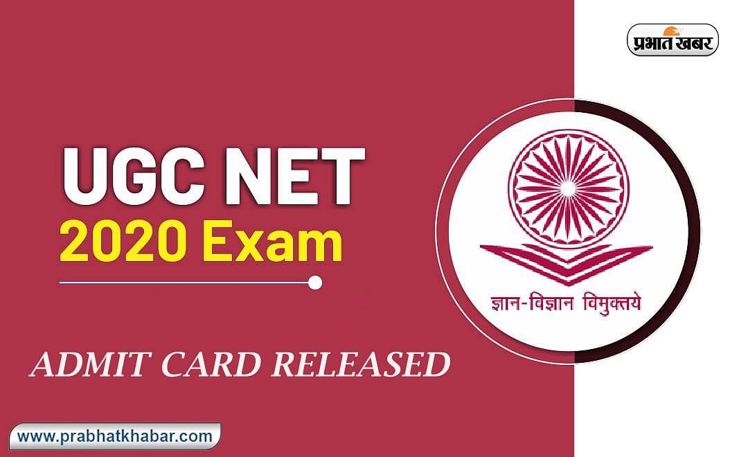 NTA UGC NET Admit Card 2020: एनटीए ने यूजीसी नेट का हॉल टिकट जारी किया , यहां देखें पूरा एक्जाम शेड्यूल