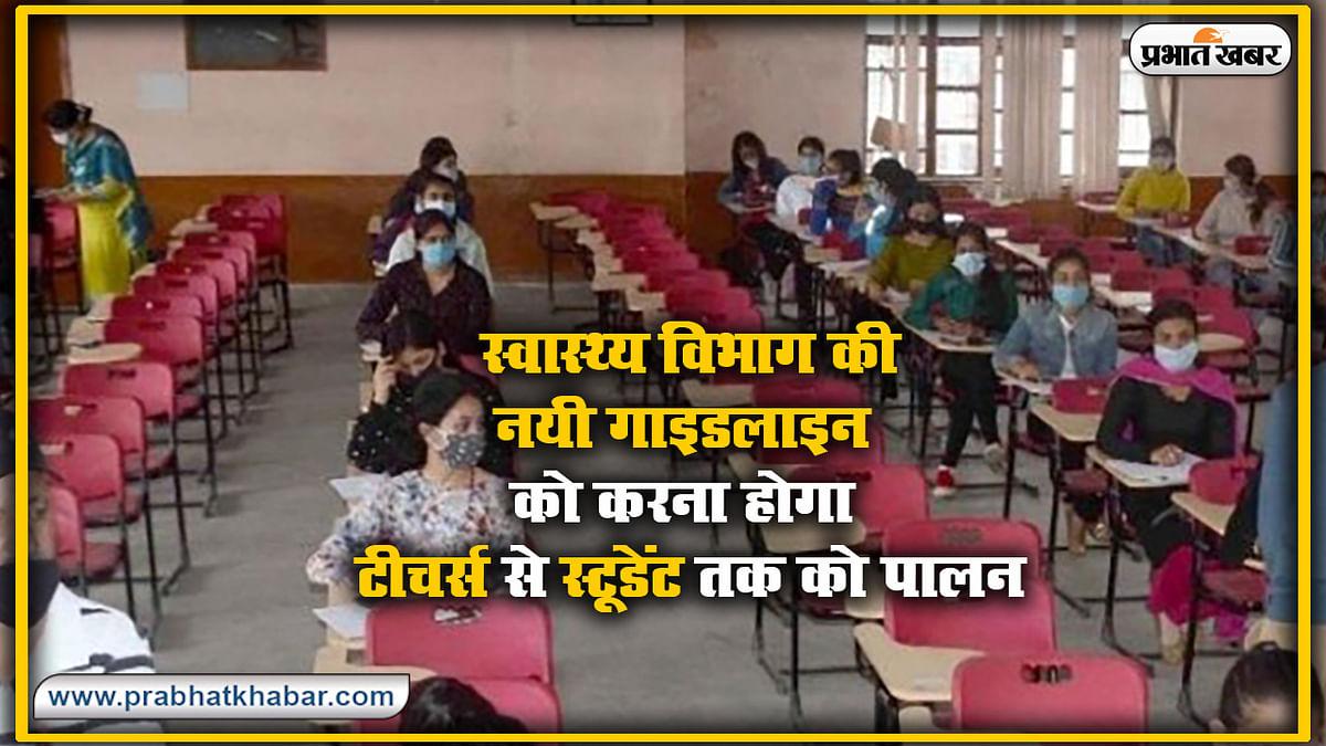नीट, UPSC समेत होंगी अन्य परीक्षाएं, स्वास्थ्य विभाग की इन नयी गाइडलाइंस को करना होगा टीचर्स से स्टूडेंट तक को पालन