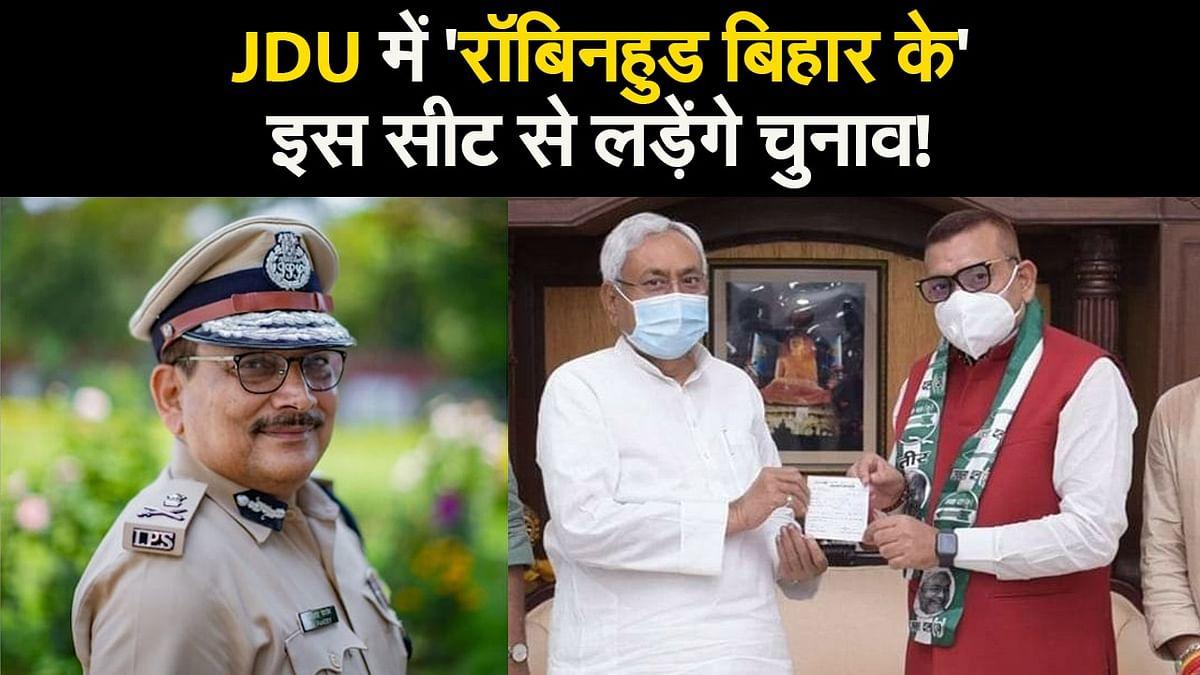JDU में 'रॉबिनहुड बिहार के' !, इस सीट से लड़ेंगे चुनाव