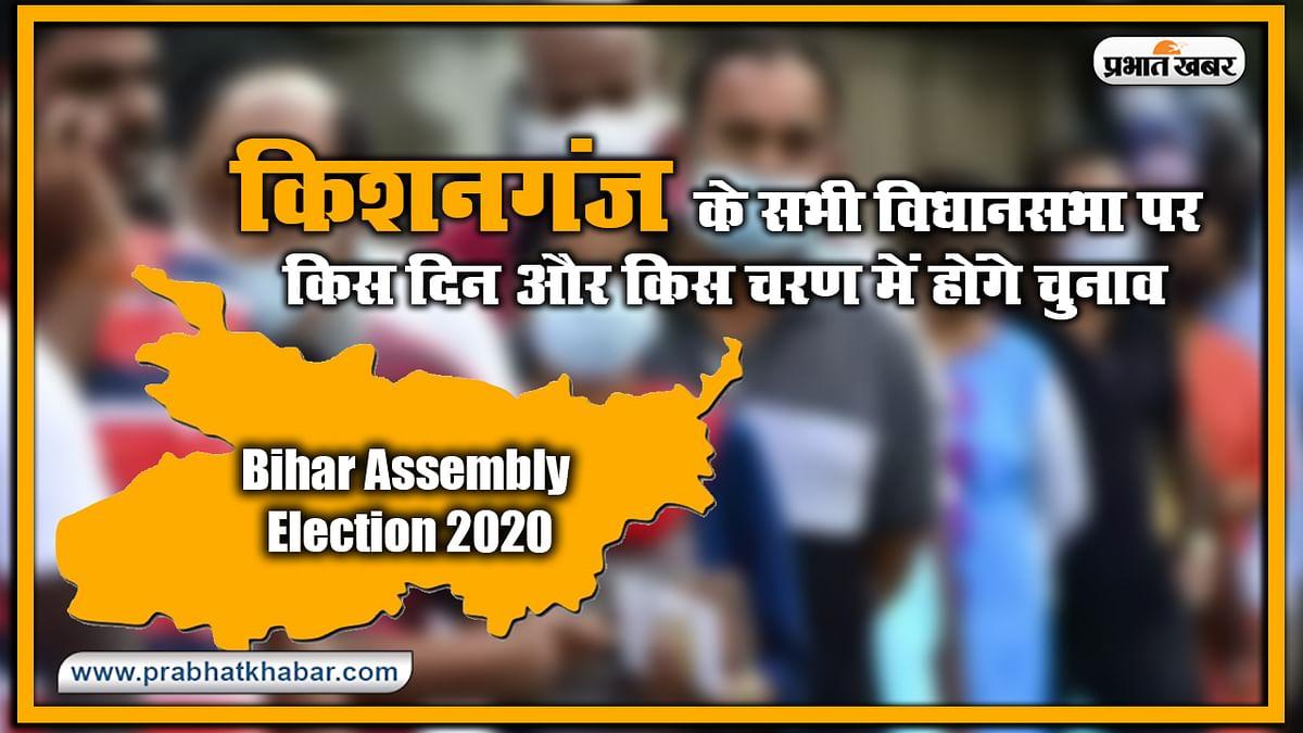 Bihar Vidhan Sabha Election Date 2020 : किशनगंज के सभी विधानसभा पर किस दिन और किस चरण में होंगे चुनाव, यहां देखिए लिस्ट