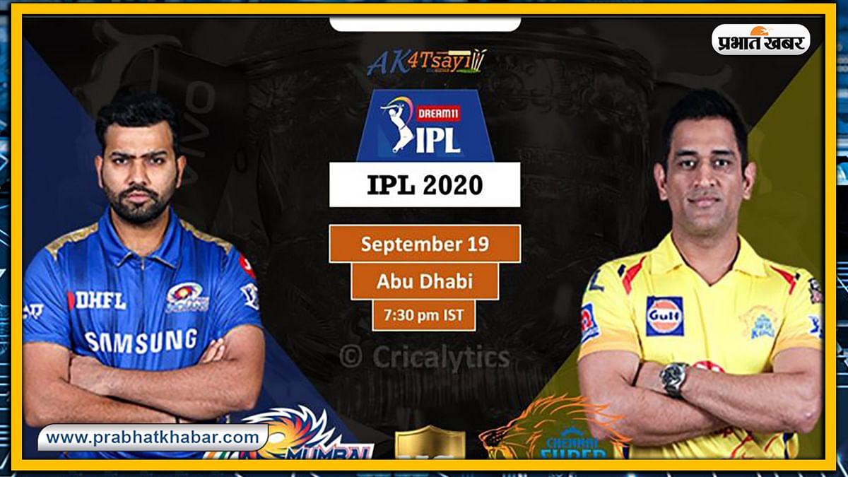 IPL 2020 latest update : क्या धोनी होंगे कल के मैच का हिस्सा? जानें प्लेइंग इलेवन में MI और CSK से कौन बना पायेगा जगह