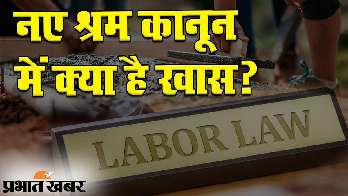 बिना ज्वाइनिंग लेटर और डिजिटल पेमेंट के काम कराने पर रोक, नए श्रम कानून में क्या है खास?