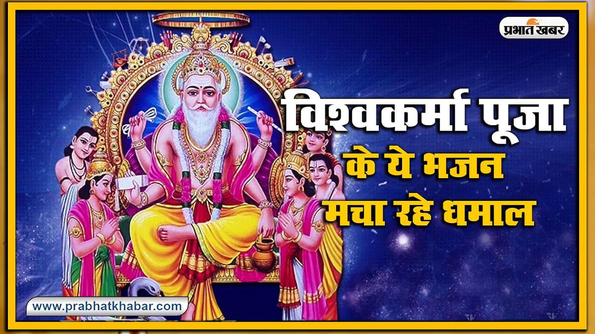 vishwakarma puja bhajan song geet aarti video mantra