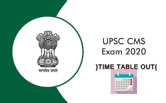 UPSC CMS Exam 2020: UPSC द्वारा कंबाइंड मेडिकल सर्विसेज परीक्षा 2020 की डेटशीट जारी,  जानें- कब से शुरू होंगे  एक्जाम