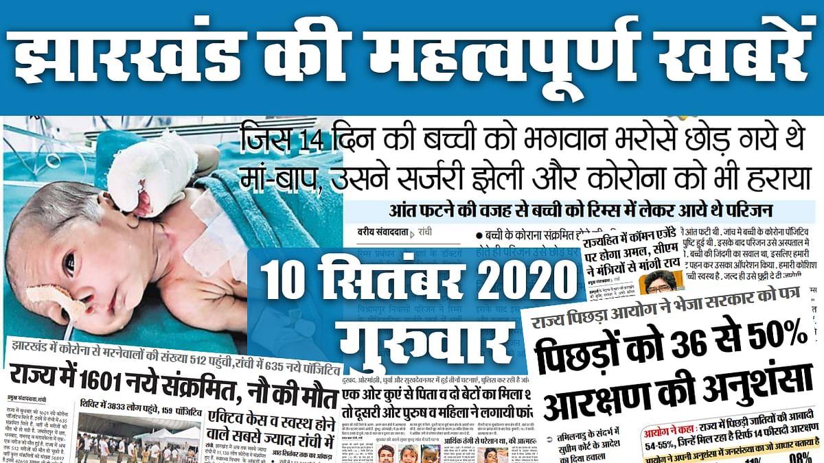 Jharkhand News, 10 Sept : 14 दिन की बच्ची की फटी आंत, छोड़ भागे मां-बाप, बच्ची ने सर्जरी झेली कोरोना को भी हराया, देखें अन्य खबरें