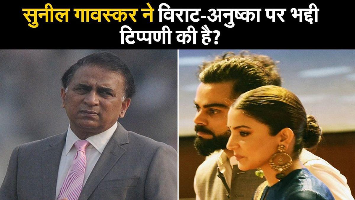 सुनील गावस्कर ने विराट-अनुष्का पर अभद्र टिप्पणी की है?