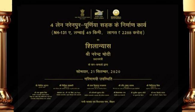 बिहार के नौ राष्ट्रीय राजमार्ग के4 और 6 लेन सड़क परियोजना का प्रधानमंत्री ने किया शिलान्यास