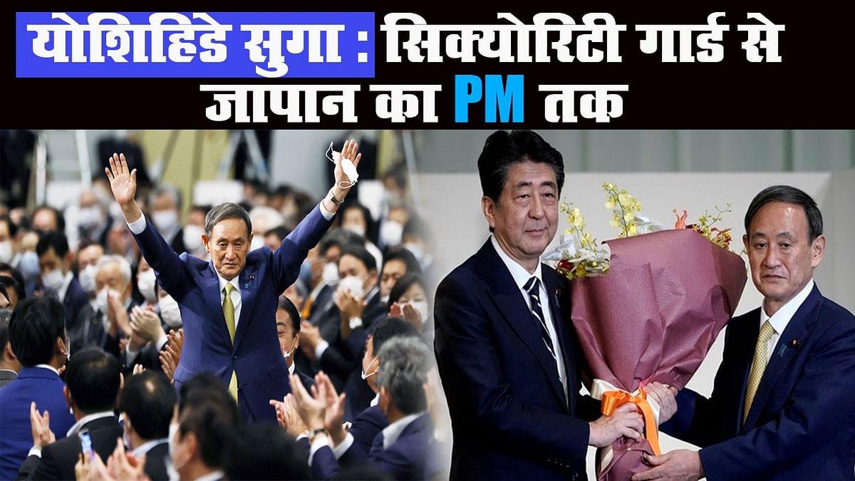 किसान के बेटे 'सुगा' होंगे जापान के अगले PM, जानें पूरा सफरनामा