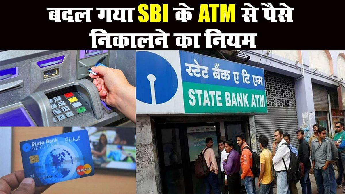 SBI ने बदला ATM से पैसे निकालने का नियम, जानें नया निर्देश