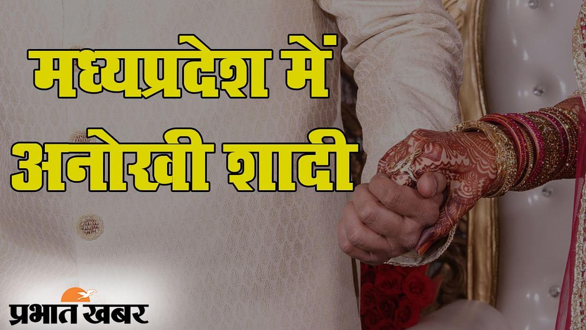 मध्यप्रदेश में 'अनोखी शादी', 70 साल के दूल्हे ने थामा 55 साल की दुल्हन का हाथ