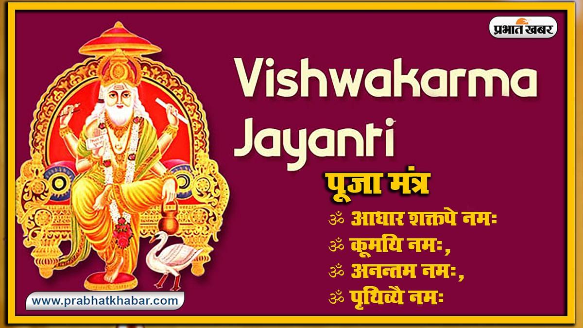 vishwakarma puja wishes, mantra