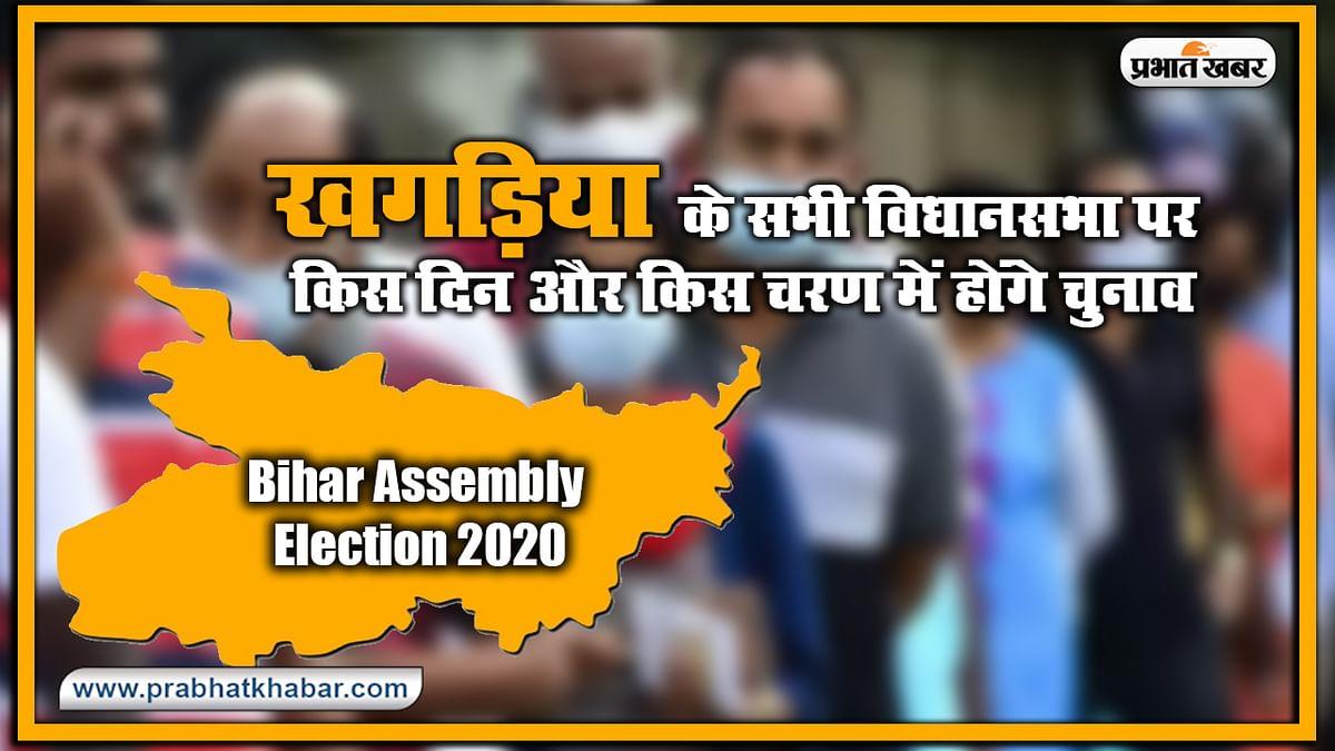 Bihar Vidhan Sabha Election Date 2020 : खगड़िया के सभी विधानसभा पर किस दिन और किस चरण में होंगे चुनाव, यहां देखिए लिस्ट