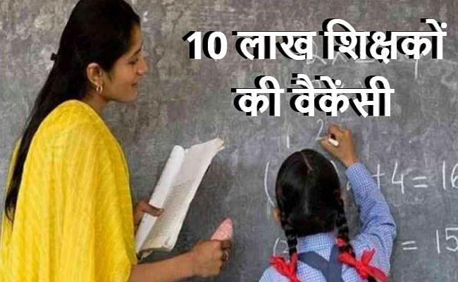 Sarkari Naukri Teacher Vacancy 2020 : शिक्षकों के दस लाख से अधिक पद, बिहार में तीन लाख और झारखंड में 95897 पद हैं रिक्त