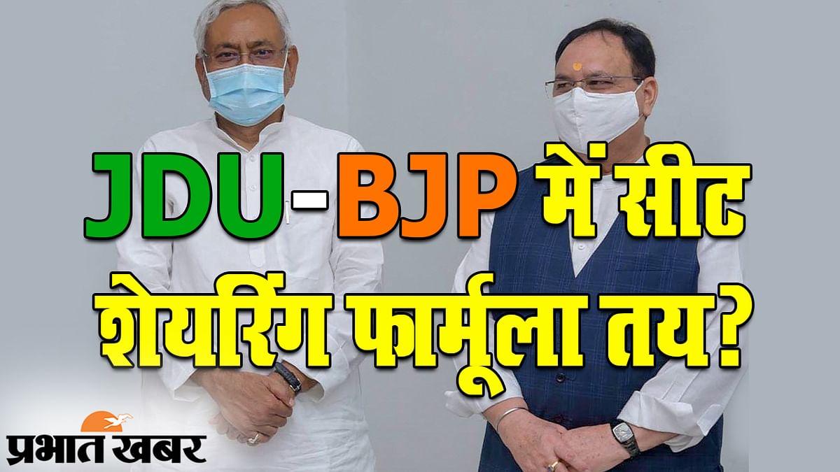 बिहार विधानसभा चुनाव 2020 LIVE Updates:  महागठबंधन में राजद-कांग्रेस की नहीं जारी हुई सीट, कुछ सीटों पर अभी जिच कायम