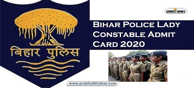 Sarkari Naukri, Bihar Police Lady Constable Admit Card 2020 : जारी होने वाला है बिहार पुलिस महिला कांस्टेबल परीक्षा का एडमिट कार्ड, जानिए कब आयोजित होने वाली है परीक्षा