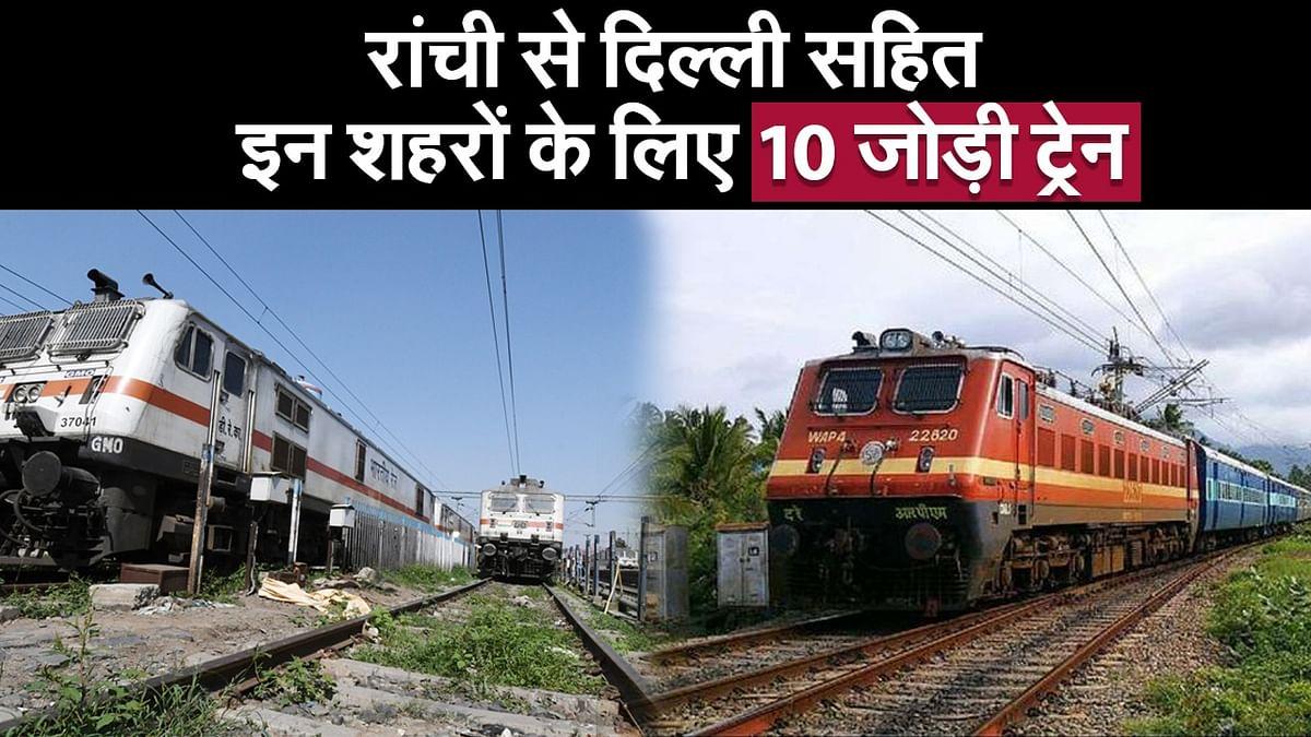 रांची से दिल्ली सहित इन शहरों के लिए 10 जोड़ी ट्रेन!