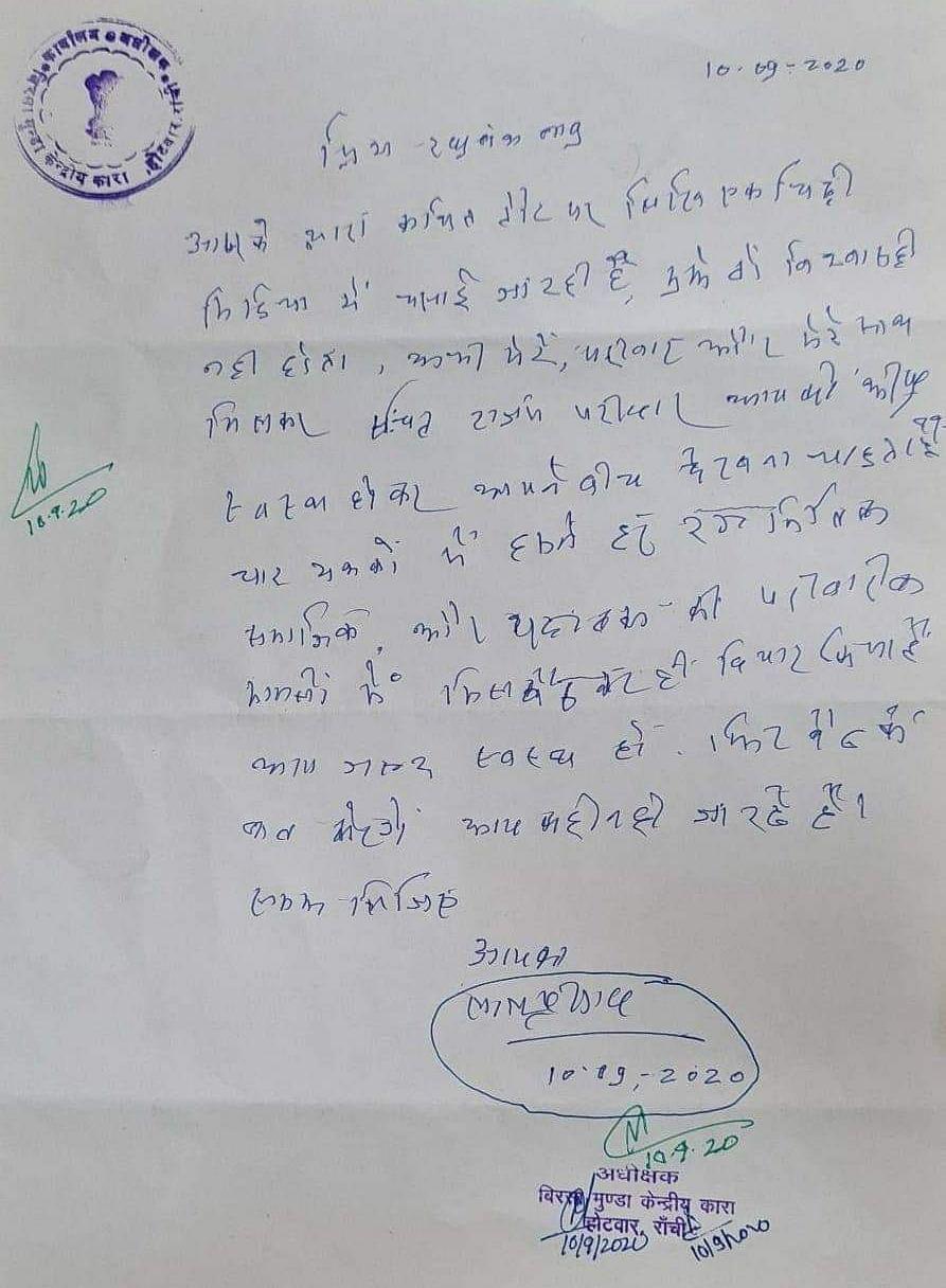राजद सुप्रीमो ने रिम्स से रघुवंश बाबू को जो चिट्ठी लिखी.