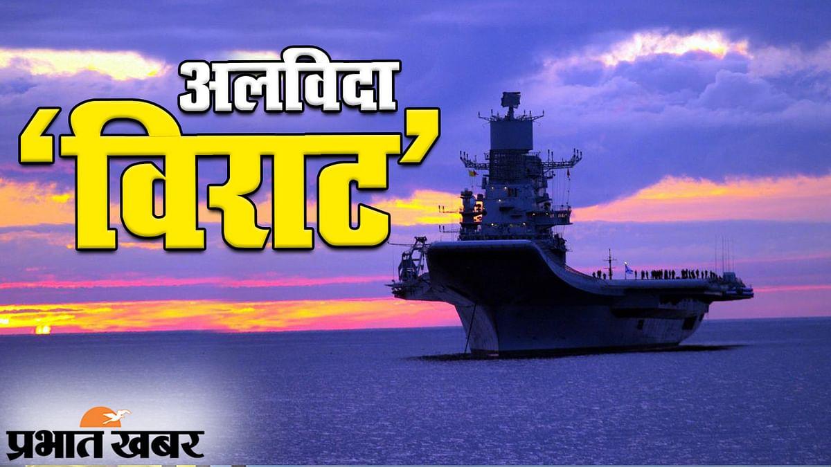 अंतिम सफर पर निकला INS विराट, तीन दशक तक भारतीय नौसेना का रहा हिस्सा