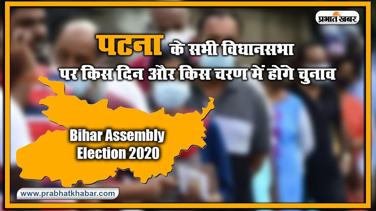 Bihar Vidhan Sabha Election Date 2020 : पटना के सभी विधानसभा पर किस दिन और किस चरण में होंगे चुनाव, यहां देखिए लिस्ट