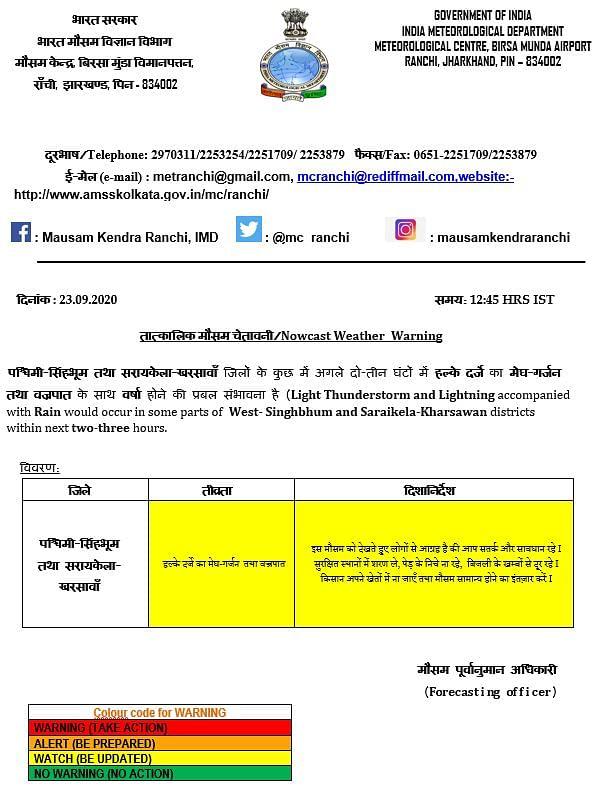 Weather Forecast : उत्तर बंगाल में होगी भारी बारिश, बिहार में अलर्ट जारी, जानें यूपी-झारखंड-दिल्ली सहित अन्य राज्यों में कैसा रहेगा मौसम