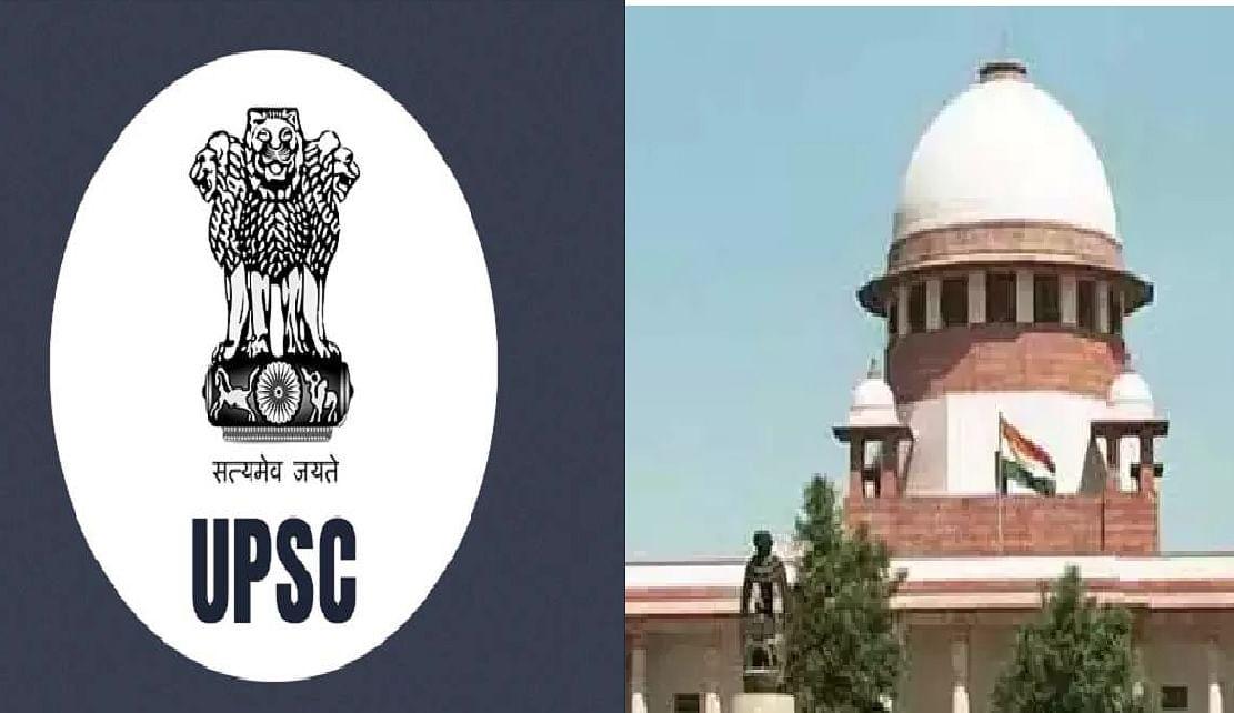 UPSC Exam : सिविल सेवा परीक्षा 2021 के नोटिफिकेशन पर फिलहाल रोक, सुप्रीम कोर्ट ने केंद्र से कही ये बात...