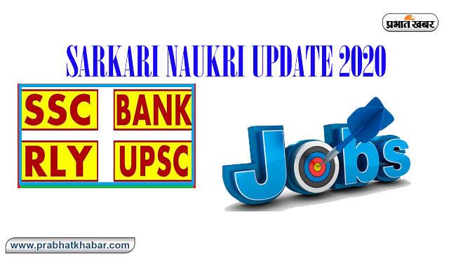 Sarkari Naukri 2020 :  RRB NTPC परीक्षा एप्लीकेशन का स्टेटस ऐसे करें चेक, सरकारी नौकरी से जुड़ी हर डिटेल यहां देखें