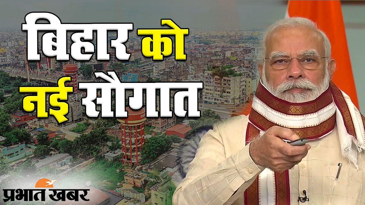 बिहार को पीएम मोदी ने दी 14,258 करोड़ की सौगात, कहा- कृषि कानून 21वीं सदी के भारत की जरूरत