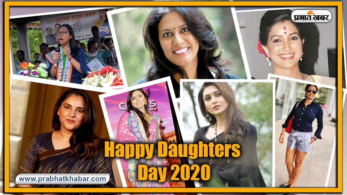 Daughters Days 2020: राजनीति में इन बेटियों की खास पहचान, 'डॉटर्स डे' पर पढ़िए इनकी शानदार जर्नी