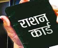 Ration Card Latest News : झारखंड में 3.31 लाख राशन कार्ड आखिर क्यों कर दिए गए रद्द, पढ़िए ये रिपोर्ट