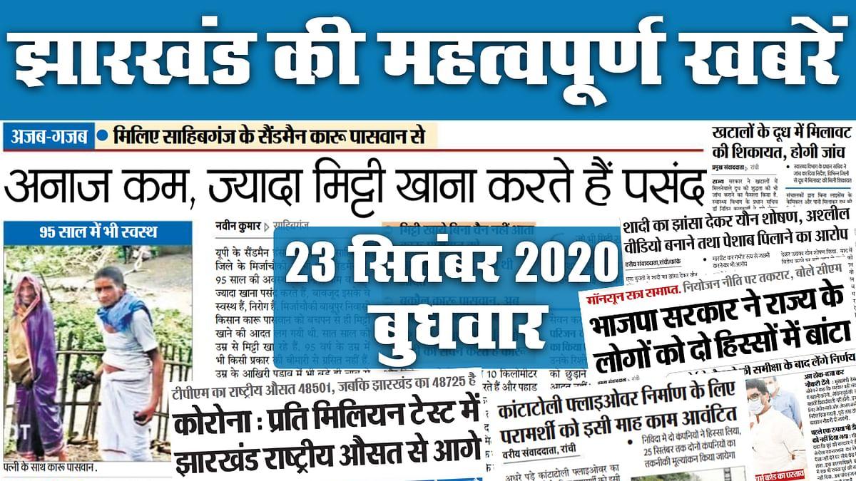 Jharkhand Latest News, 23 Sept : ये है झारखंड के सैंडमैन, अनाज कम मिट्टी ज्यादा है पसंद, 95 के उम्र में भी स्वस्थ, देखें अन्य खबरें