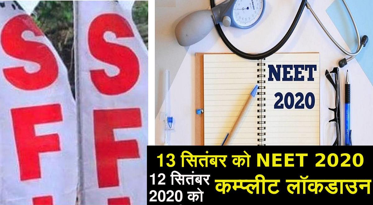 NEET 2020 से एक दिन पहले बंगाल में कम्प्लीट लॉकडाउन, SFI ने ममता बनर्जी सरकार से की यह मांग