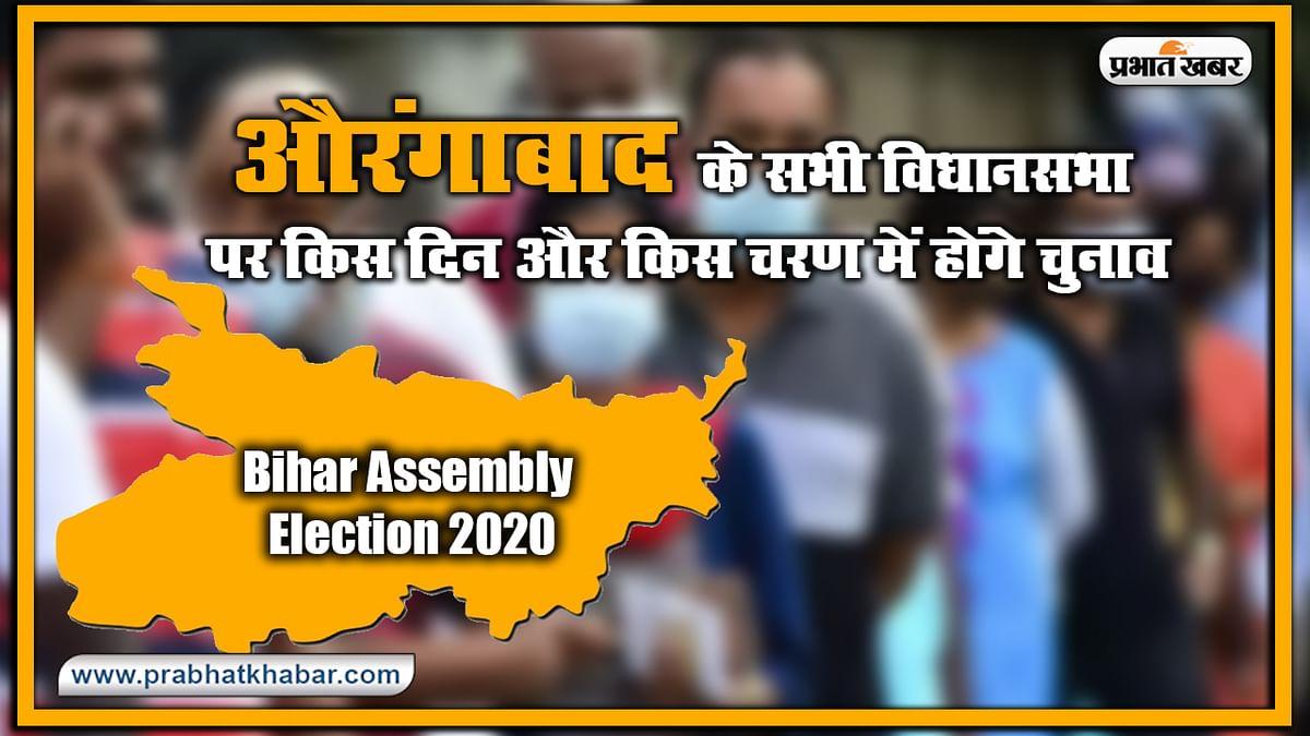 Bihar Vidhan Sabha Election Date 2020 : औरंगाबाद के सभी विधानसभा पर किस दिन और किस चरण में होंगे चुनाव, यहां देखिए लिस्ट