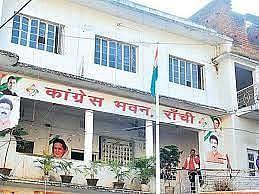 Congress Foundation Day : कांग्रेस का स्थापन दिवस आज, झारखंड में निकलेगी तिरंगा यात्रा